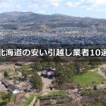 北海道の安い引越し業者10選・料金相場・人気の大手業者ランキング