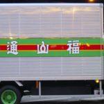 【衝撃】福山通運の引越しの本音口コミや料金相場・激安裏技まとめ!