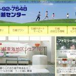 愛知引越センターの口コミ評判がすごい!!【見積もり料金相場】