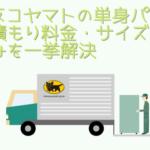 クロネコヤマトの単身パックの大きさ・見積もり料金などの悩みを解決