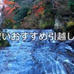 千葉県の安いおすすめ引越し業者5選!【料金相場も】