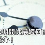 引っ越しの期間は最短で何日?※退去~入居まで。時短テク紹介!